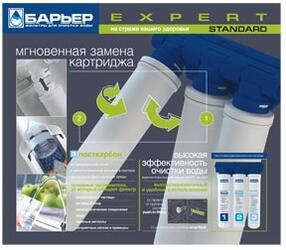 Фильтр проточный Барьер EXPERT Standard