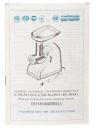 Мясорубка Белвар Помощница КЭМ-36/220-4-32 белый