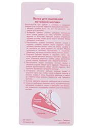 Лапка Astralux DP-0021