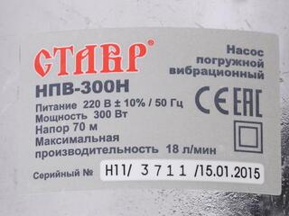 Погружной насос Ставр НПВ-300 Н