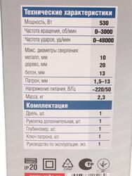 Дрель Зубр ЗДУ-530 ЭРМ2