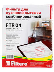 Набор фильтров Filtero FTR 04