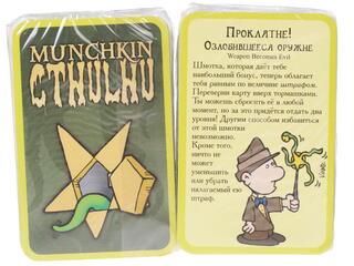 Игра настольная Манчкин-Ктулху 2-е изд.
