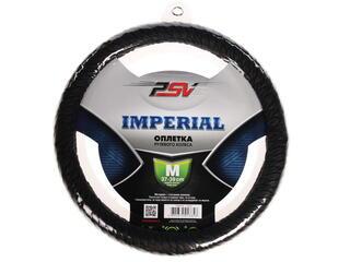 Оплетка на руль PSV IMPERIAL черный