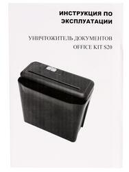 Уничтожитель бумаг Office Kit S20