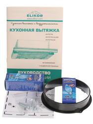 Вытяжка полновстраиваемая ELIKOR ИНТЕГРА 45 белый