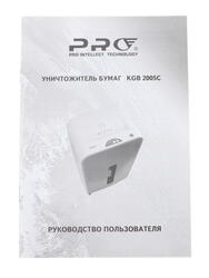 Уничтожитель бумаг PRO KGB 2005С