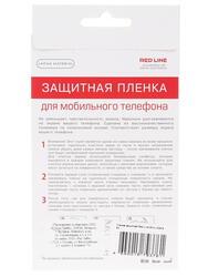 "5""  Пленка защитная для смартфона Sony Xperia E4"