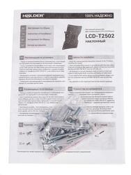 Кронштейн для телевизора Holder LCD-T2502