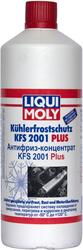 Антифриз LIQUI MOLY KFS 2001 Plus 8840
