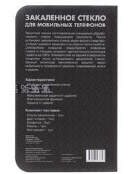 """4.5"""" Защитное стекло для смартфона Asus ZenFone A450CG"""