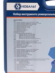 Набор инструментов КОБАЛЬТ 010108-130