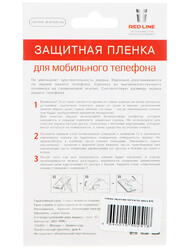 "5.5""  Пленка защитная для смартфона HTC Desire 816"