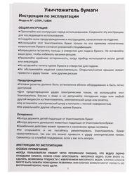Уничтожитель бумаг BURO BU-U70