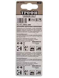 Батарейка Трофи G4