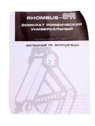 Механический  домкрат Rhombus-911 1000