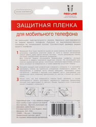 "5""  Пленка защитная для смартфона LG D724 G3S"