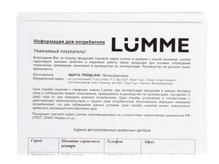 Кухонные весы Lumme LU-1317 коричневый