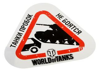 "Наклейка World Of Tanks ""Танки пробок не боятся"""