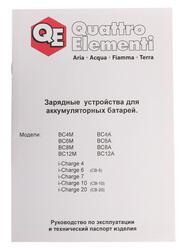 Зарядное устройство Quattro Elementi BC 12M