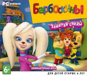 """[153875] Игра """"Барбоскины. Заметая следы (русская версия)"""" DVD"""