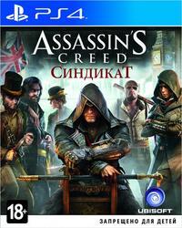 "Игра для PS4 ""Assassin's Creed: Синдикат"""