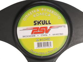 Оплетка на руль PSV SKULL черный