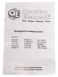 Компрессор Quattro Elementi Senza-24