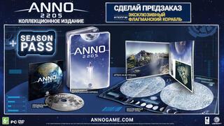Игра для ПК Anno 2205 Collectors Edition - Коллекционное издание