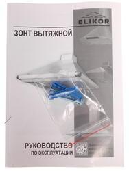 Вытяжка каминная ELIKOR САТУРН 60 серебристый