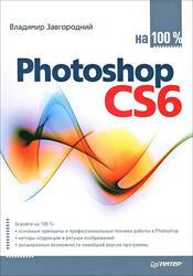 [] Завгородний В Photoshop CS6 на 100% (АР024622)