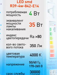 Лампа светодиодная ЭРА smd R39-4w-842-E14