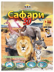 Интерактивная игрушка POPAR Сафари 3D