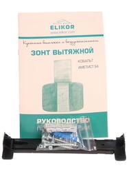 Вытяжка каминная ELIKOR КОБАЛЬТ 60 серебристый