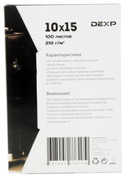 Фотобумага DEXP Gloss 0803085