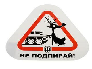 "Наклейка World Of Tanks ""Не подпирай!"""