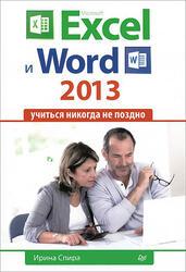 [] Спира И. Microsoft Excel и Word 2013: учиться никогда не поздно (АР025181)