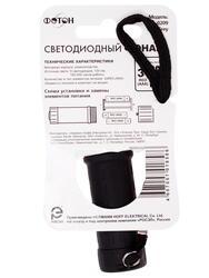 Фонарь ФОТОН MR-0209