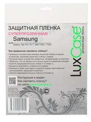Пленка защитная для планшета Galaxy Tab Pro 10.1