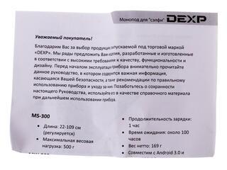 Монопод для селфи DEXP MS-300 голубой