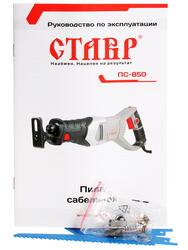 Ножовка электрическая Ставр ПС-850
