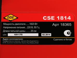 Цепная пила DDE CSE1814
