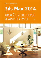[] Миловская О 3ds Max Design 2014. Дизайн интерьеров и архитектуры ISBN 978-5-496-00935-5 (АР025963)