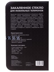 "5"" Защитное стекло для смартфона Sony Xperia Z"