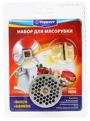 Набор для мясорубки Topperr 1608