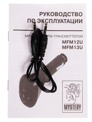 FM-трансмиттер MYSTERY MFM-13U