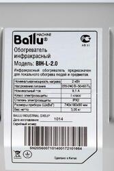 Инфракрасный обогреватель Ballu BIH-L-2.0