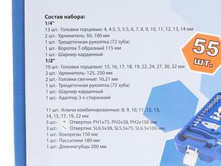 Набор инструментов КОБАЛЬТ 010102-55