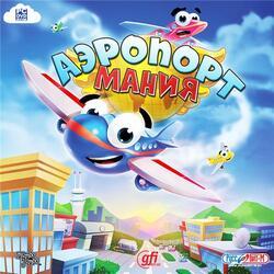 "[130397] Игра ""Аэропорт Мания"" DVD"