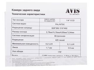 Камера заднего вида AVIS 990 CMOS